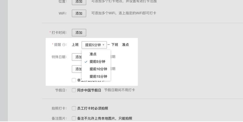企业微信打卡管理手册