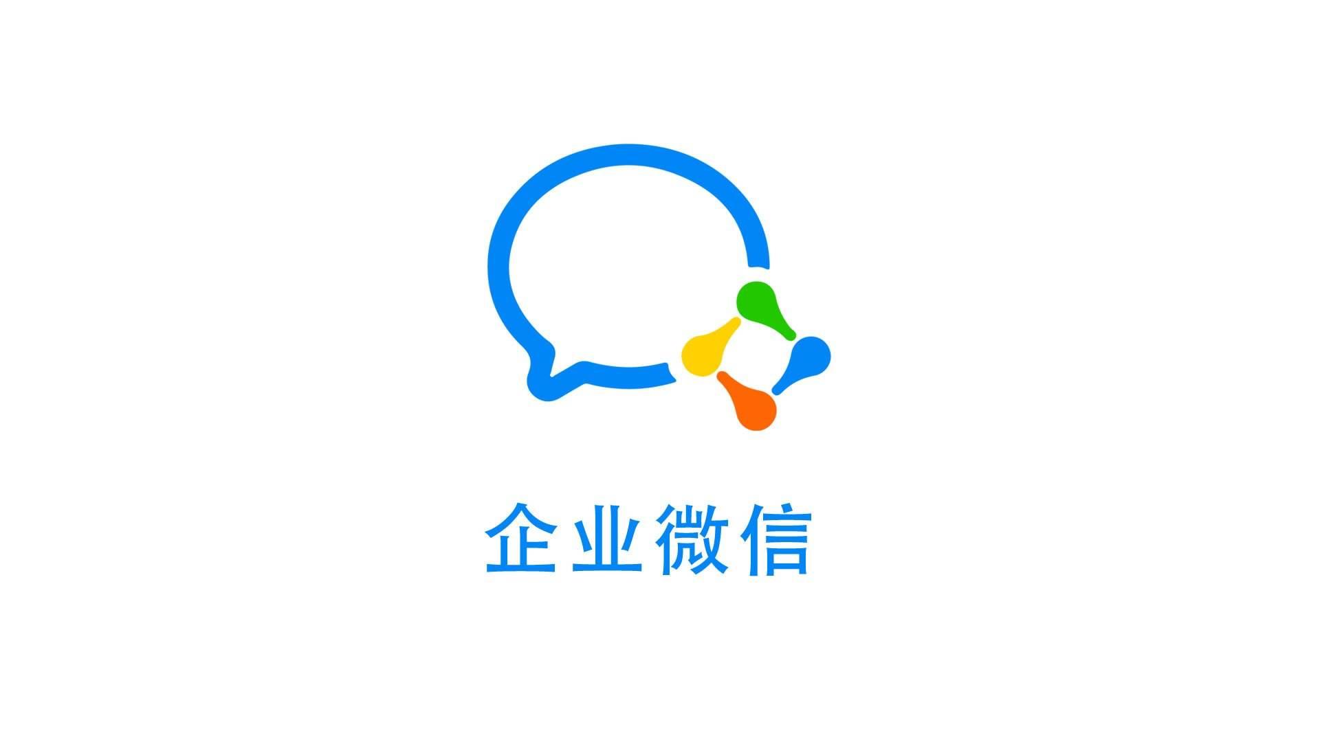 企业微信通讯录成员信息的每个字段的字数上限是多少?